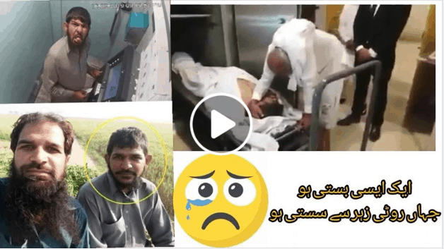Crazy ATM Man is Died in Police Custody Check new Video from Police Station