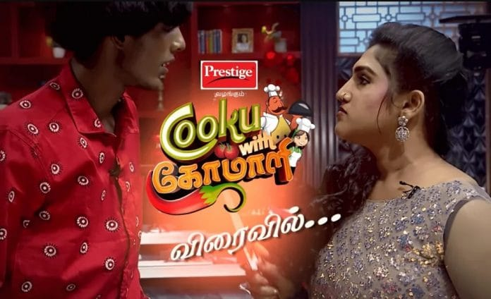 Cook with Comali Show on Star Vijay TV