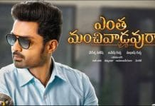 Entha Manchivaadavuraa Full movie Leaked Hindi Dubbed Online Download