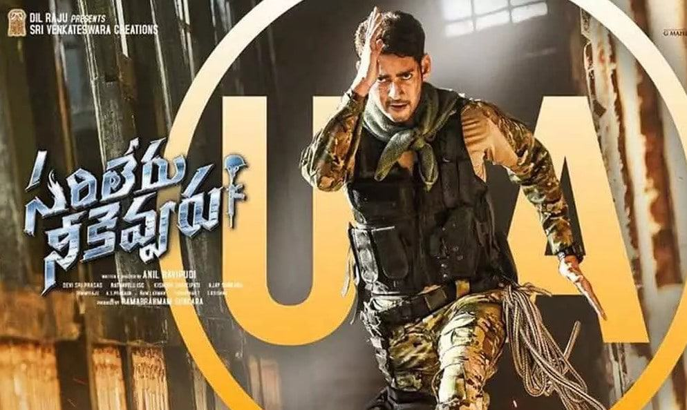 Sarileru Neekevvaru Full Movie Leaked Online Download