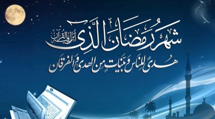 Happy Ramadan Mubarak Wishes 2020