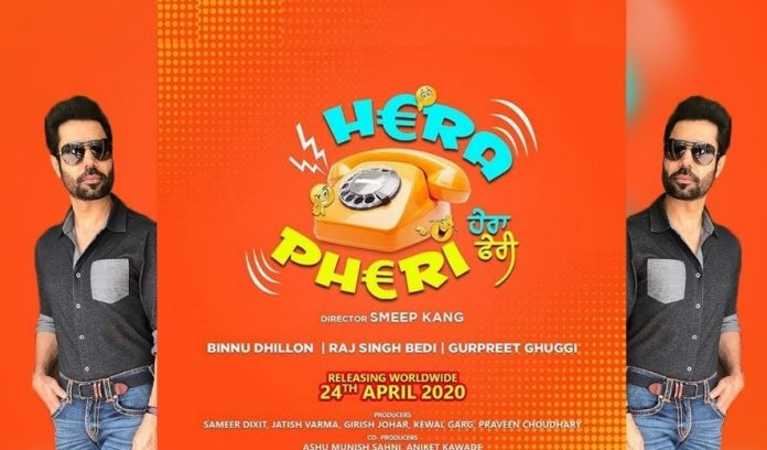 Hera Pheri (2020) Full Punjabi Movie leaked