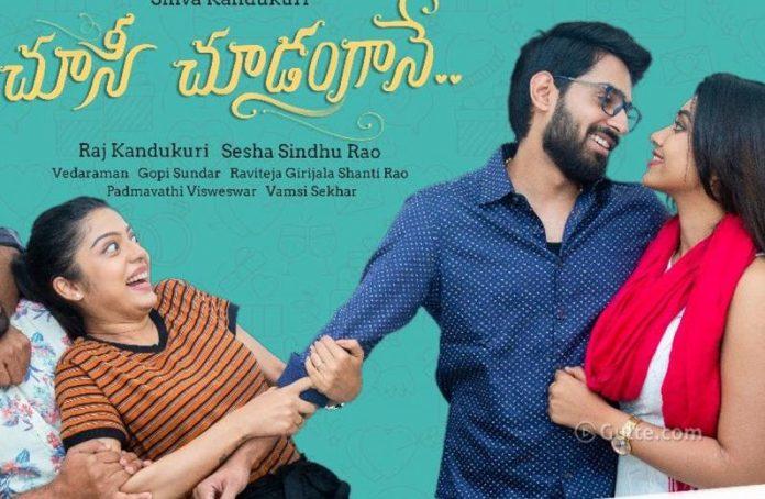 Choosi Choodangaane 2020 Full Movie Leaked Online by Tamilrockers