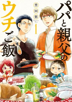 papa and dad's cooking 2